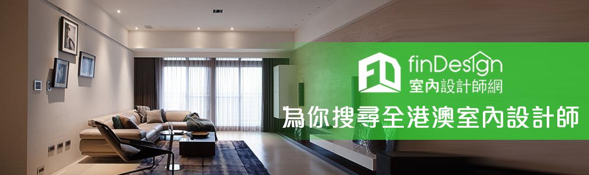 「香港室內設計師 Interior Design 大全」 列表 @ 青年創業軍